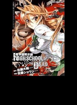 学園黙示録 HIGHSCHOOL OF THE DEAD(1)