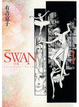 SWAN-白鳥- 愛蔵版 1