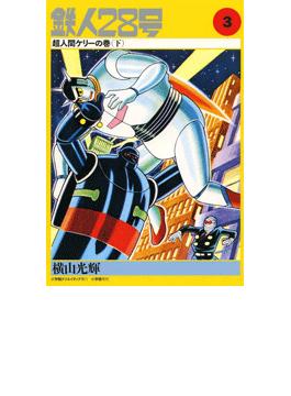 カラー版初期単行本【2】鉄人28号(3)超人間ケリーの巻(下)(小クリ復刻シリーズ)