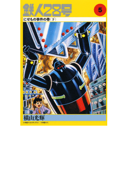 カラー版初期単行本【2】鉄人28号(5)にせもの事件の巻(下)(小クリ復刻シリーズ)