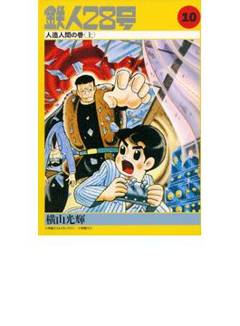 カラー版初期単行本【2】鉄人28号(10)人造人間の巻(上)(小クリ復刻シリーズ)