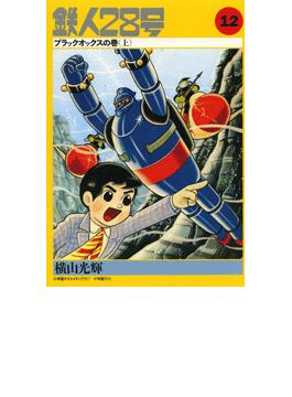 カラー版初期単行本【2】鉄人28号(12)ブラックオックスの巻(上)(小クリ復刻シリーズ)