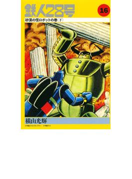 カラー版初期単行本【2】鉄人28号(16)砂漠の怪ロボットの巻(下)(小クリ復刻シリーズ)