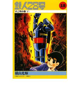カラー版初期単行本【2】鉄人28号(18)VL2号の巻(下)(小クリ復刻シリーズ)