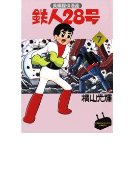 カラー版初期単行本【1】鉄人28号(7)怪盗シャネル・ファイブの巻(小クリ復刻シリーズ)