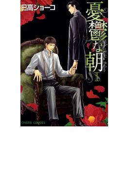 憂鬱な朝(5)(Charaコミックス)