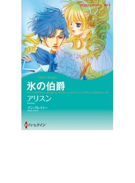 氷の伯爵(ハーレクインコミックス)
