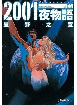 2001夜物語 1