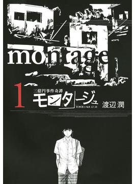 【期間限定 無料】三億円事件奇譚 モンタージュ(1)
