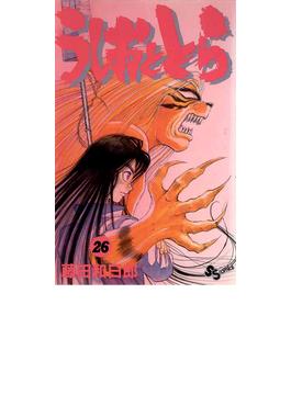 うしおととら 26(少年サンデーコミックス)