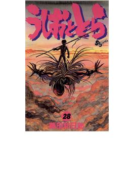 うしおととら 28(少年サンデーコミックス)