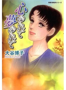 心ゆれて夢ゆれて(ジュールコミックス)