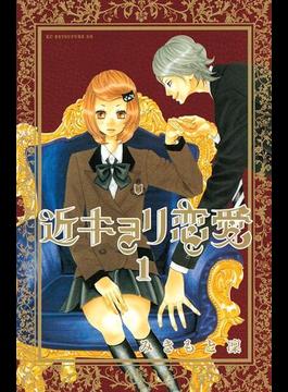 近キョリ恋愛(1)
