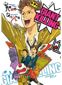 【期間限定無料】GIANT KILLING(1)