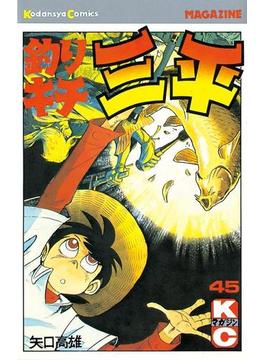 釣りキチ三平(45)