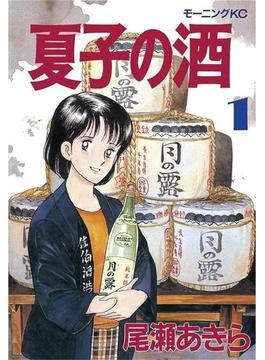 夏子の酒(1)