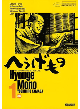 へうげもの TEA FOR UNIVERSE,TEA FOR LIFE. Hyouge Mono(1)