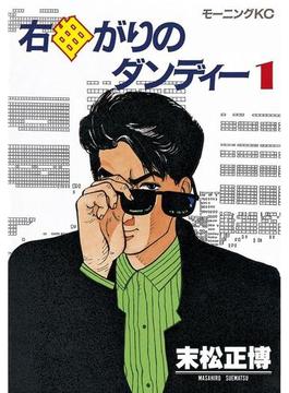 右曲がりのダンディー(1)