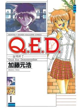 【期間限定無料】Q.E.D.―証明終了―(1)
