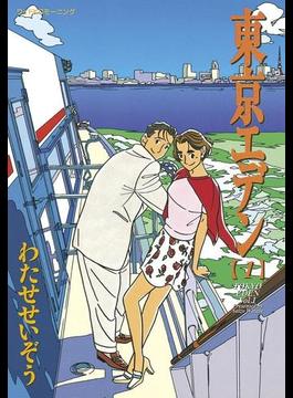 東京エデン(1)
