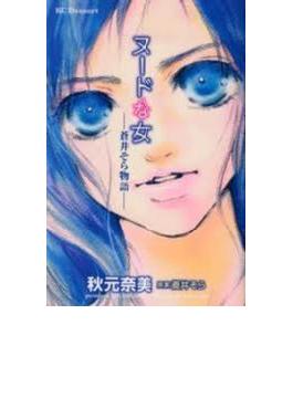 ヌードな女-蒼井そら物語-(1)