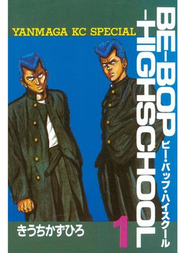 BE-BOP-HIGHSCHOOL(1)