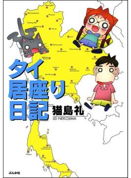 タイ居座り日記(ホラーM)