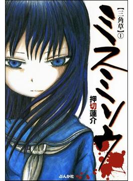 ミスミソウ(1)(ぶんか社コミックス)