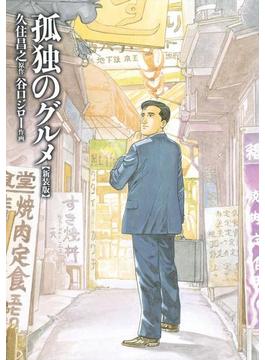 孤独のグルメ【新装版】(SPA! comics)
