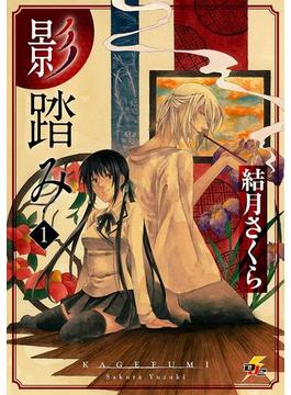 影踏み(1)(電撃ジャパンコミックス)