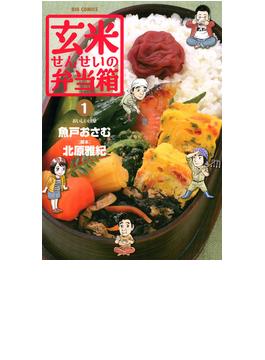 玄米せんせいの弁当箱 1