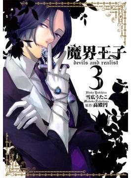 魔界王子 devils and realist(3)(ZERO-SUMコミックス)