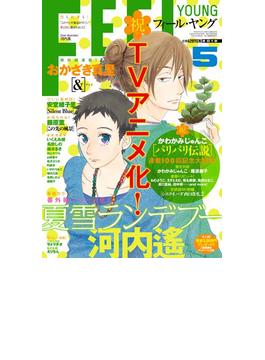FEEL YOUNG 2012年5月号【期間限定】