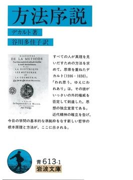 方法序説(岩波文庫)