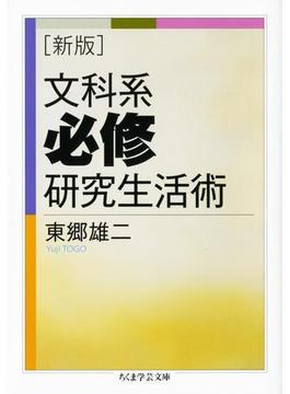 新版 文科系必修研究生活術
