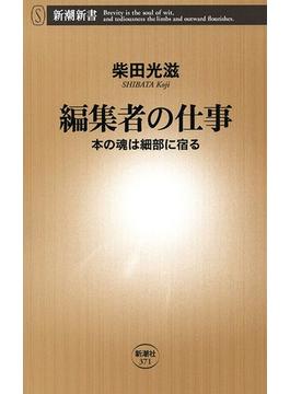 編集者の仕事―本の魂は細部に宿る―(新潮新書)