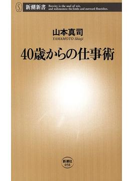40歳からの仕事術(新潮新書)