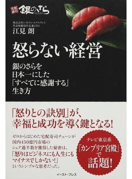 怒らない経営 銀のさらを日本一にした「すべてに感謝する」生き方(East Press Business)