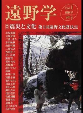 遠野学 vol.1創刊号(2012) 特集震災と文化