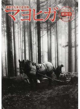 マヨヒガ 遠野文化友の会会報 創刊号vol.1(2012)