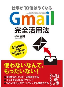 gmail 評価