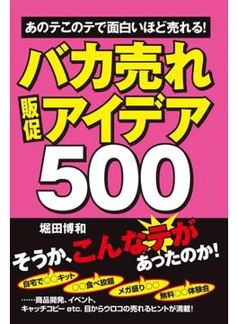 バカ売れ販促アイデア500(中経出版)