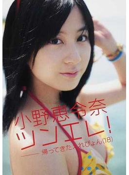 ツンエレ! 帰ってきたえれぴょん(18) 小野恵令奈写真集