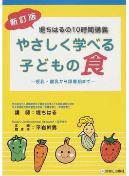 やさしく学べる子どもの食 堤ちはるの10時間講義 授乳・離乳から思春期まで 新訂版