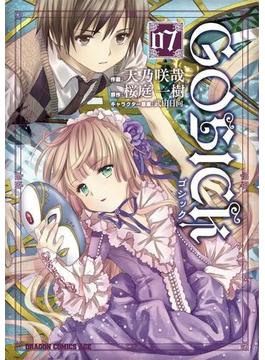 GOSICK―ゴシック―(7)(ドラゴンコミックスエイジ)