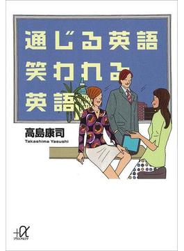 通じる英語 笑われる英語(講談社+α文庫)