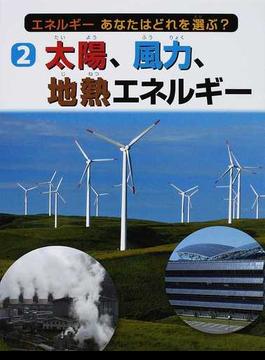 エネルギーあなたはどれを選ぶ? 2 太陽、風力、地熱エネルギー