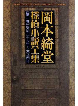 岡本綺堂探偵小説全集 第1巻 明治三十六年〜大正四年