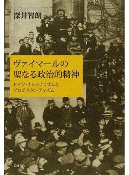 ヴァイマールの聖なる政治的精神 ドイツ・ナショナリズムとプロテスタンティズム