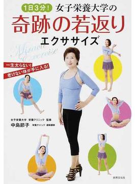 1日3分!女子栄養大学の奇跡の若返りエクササイズ 一生太らない!老けない体が手に入る!